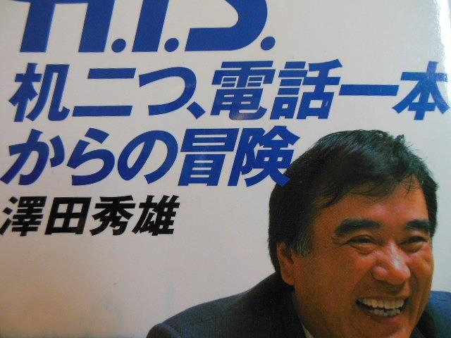 20140406HIS澤田秀雄「机二つ、電話一本からの冒険」1