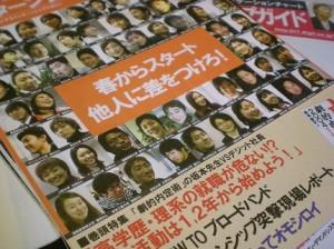 学生インターンシップフリーペーパー「インターンシップガイド」を創刊20131006