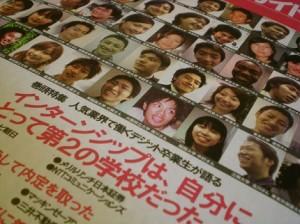 20131006フリーペーパーインターンシップガイド表紙