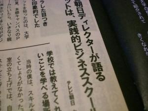 テレビ朝日インターンシップ学生 感想