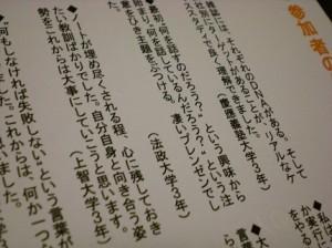 20131006ターゲットメディアソリューション吉良氏講演 学生感想