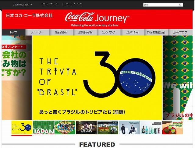 日本コカ・コーラのマーケティング