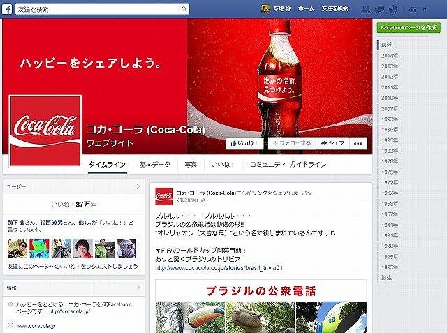 コカ・コーラのFacebook攻略1