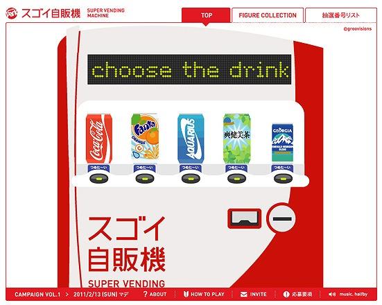 コカ・コーラのFacebook攻略3