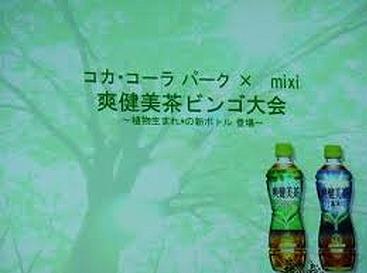 日本コカ・コーラはモバゲータウン、mixiでも展開2
