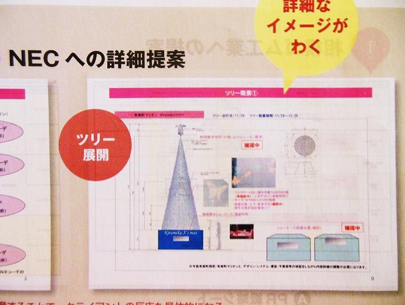 20140727有楽町西武クリスマスプロモーション企画書4