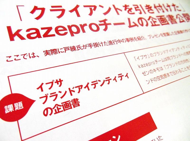 kazeproチーム企画書1