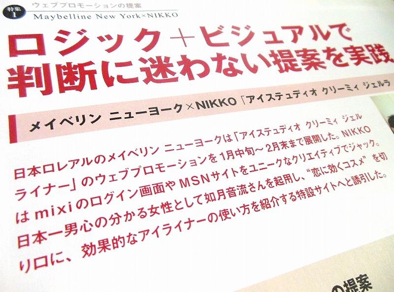 20140728恋に効くコスメ アイステュディオ クリーミィ ジェルライナー プロモーション企画書1