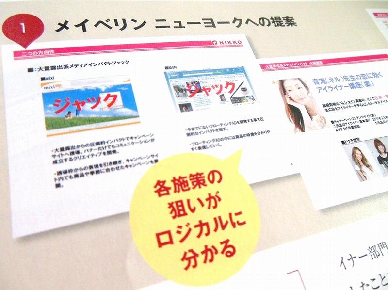 20140728恋の効くコスメ アイステュディオ クリーミィ ジェルライナー プロモーション企画書2