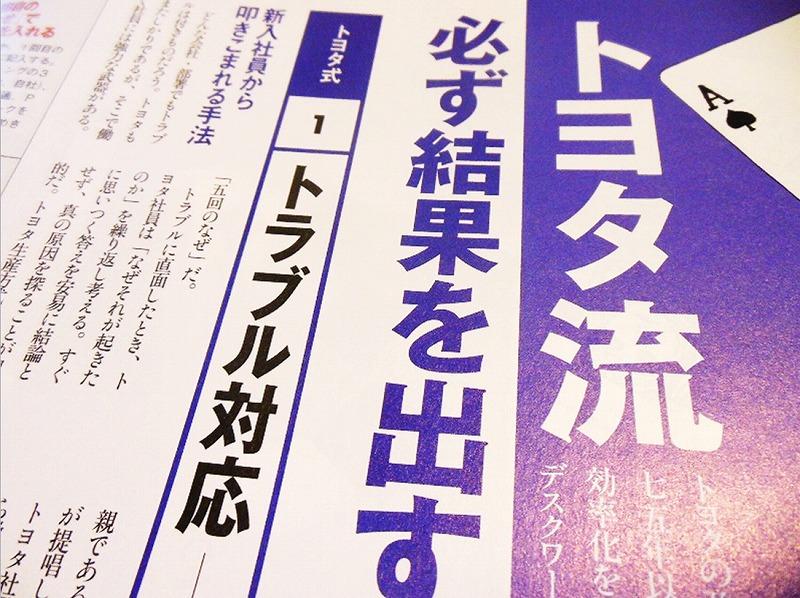 20140816トヨタ仕事術1