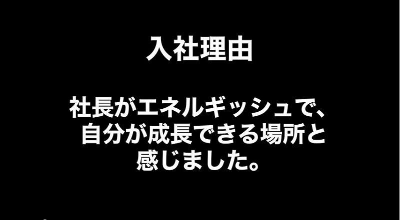 20141021採用動画6