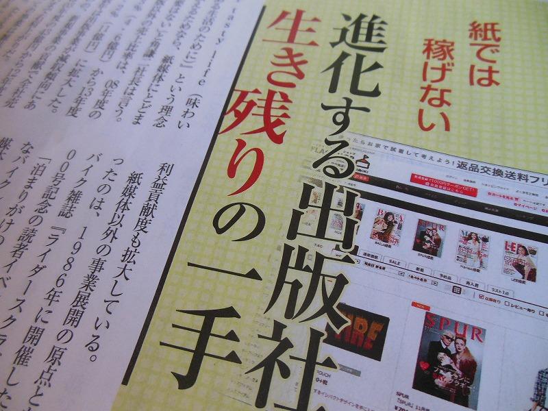 20141115出版社生き残り代1