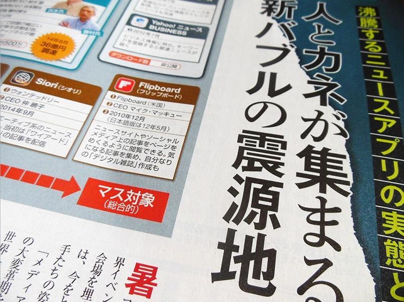 20141117ニュースアプリ1